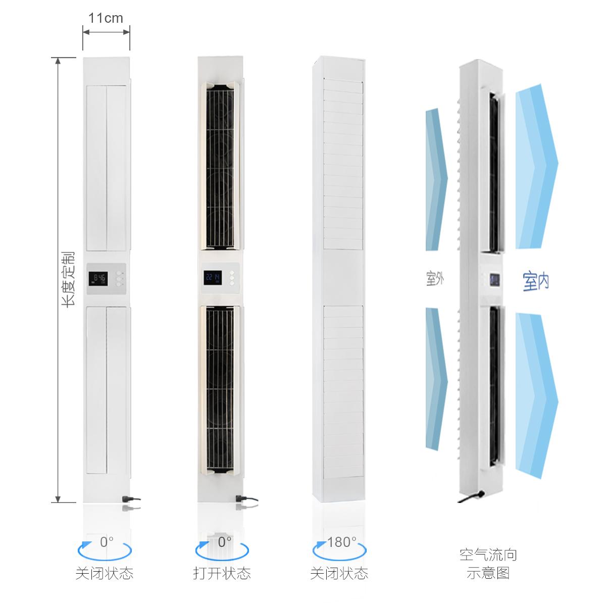 Aro(爱若)窗式新风净化机(B6/B6-H)